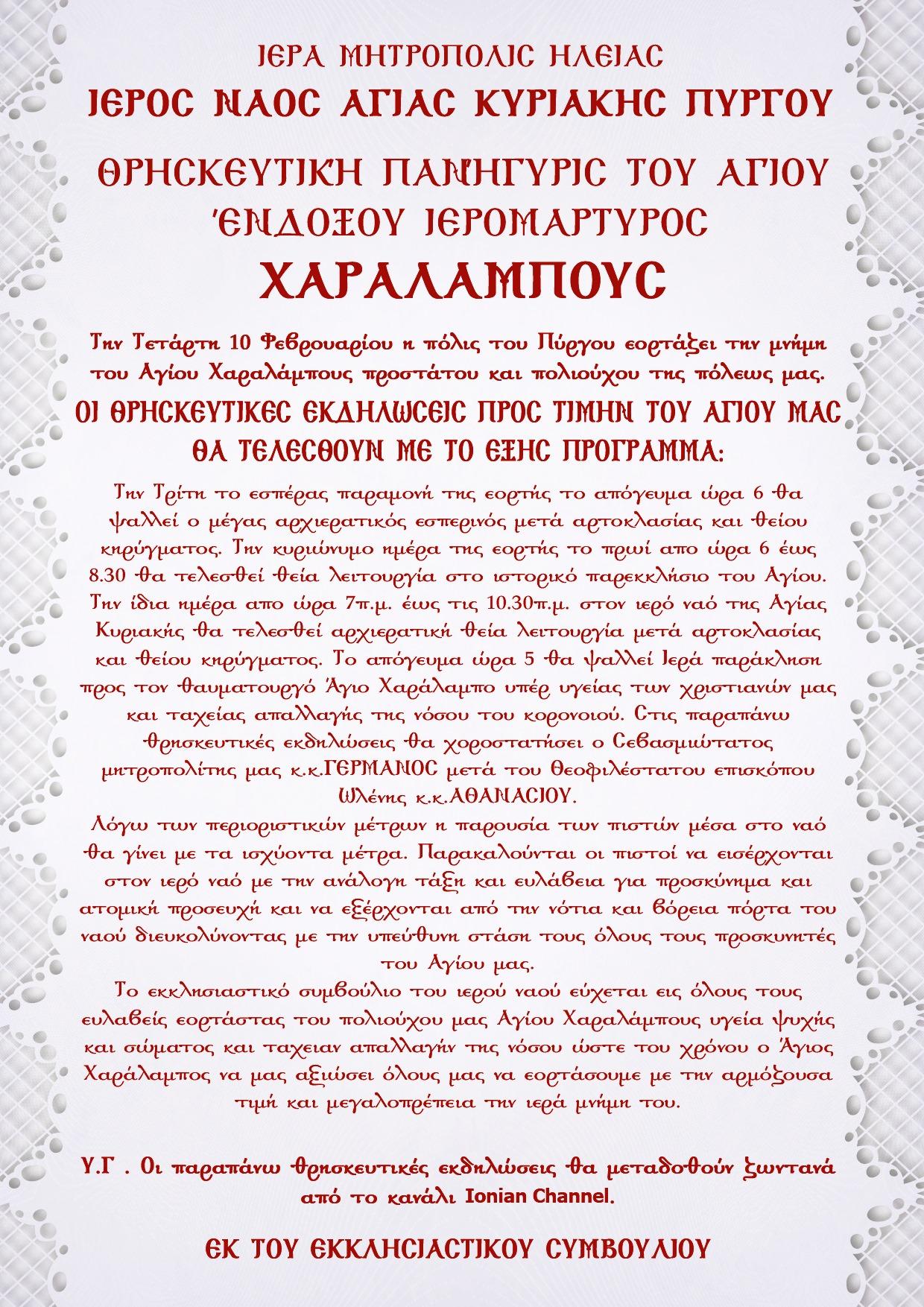 Πύργος: Το πρόγραμμα του φετινού εορτασμού του Πολιούχου Αγίου Χαραλάμπους με επίκεντρο των θρησκευτικών εκδηλώσεων τον Ι. Ναό της Αγίας Κυριακής